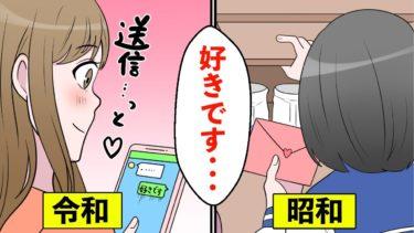 【漫画】昭和と現代の恋愛に関する違い【マンガ動画】