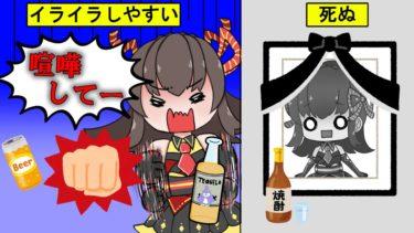 【アニメ】アルコール依存症になったらどうなるのか