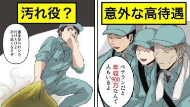 【漫画】ごみ収集員になるとどうなるのか?【マンガ動画】
