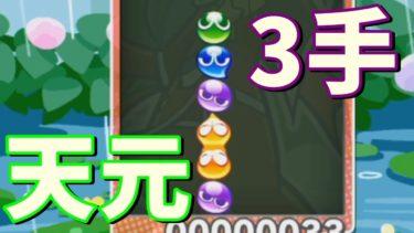 [ゲーム実況]3手天元積みで連鎖構築力をつける[ぷよぷよeスポーツ/Puyo Puyo Champions]