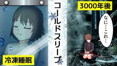 不治の病で冷凍保存→3000年後に目覚めたら…【アニメ/マンガ動画】