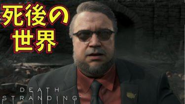 【デススト】#32 デッドマンが死にました【ゲーム実況】death stranding デスストランディング