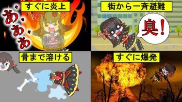 【アニメ】すぐに炎上!?世にも危険な化学物質5選