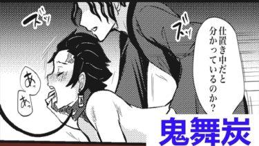 【鬼滅の刃漫画】炭カナまとめ, 愛と憎しみ  7 話 | VLOG CON HEO