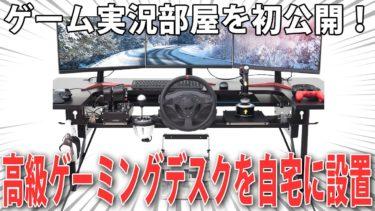 【ARCdesk】ゲーム実況部屋を初公開!日本製の高級ゲーミングデスクを自宅に設置してみた【アフロマスク】