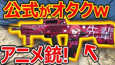 【CoD:MW】萌えアニメ銃が追加!!『CoD公式がオタク過ぎるww(褒め言葉)』【ガンスミス先輩:実況者ジャンヌ】