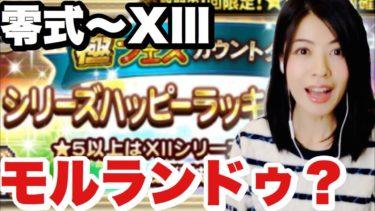 FFRK シリーズハッピーラッキーガチャ やっぱりね〜笑 【女性ゲーム実況】 #1015