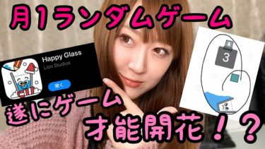 ゲーム下手のゲーム実況!!HappyGlassをやってみた!