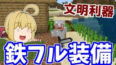 【Minecraft】まさかの鉄フル装備ゲットにスポナー続出!開始早々ヤバい!! パート2【ゆっくり実況】