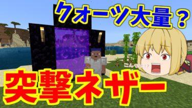 【Minecraft】まさに天国!統合版初のネザーに行ったらクォーツ取り放題の快適な天国でした!? パート14【ゆっくり実況】