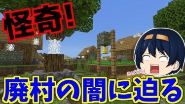 【Minecraft】準備は完全に整った!呪われた村!村人ゾンビが潜む廃村に踏み入る・・・ パート3【ゆっくり実況】