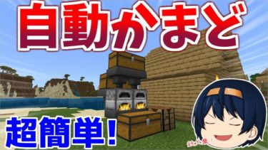 【Minecraft】廃坑で鉄を大量ゲット!自動かまどを作ってらくらく焼き上げる! パート6【ゆっくり実況】