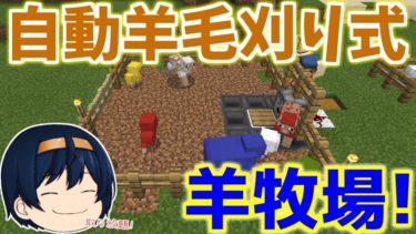 【Minecraft】羊毛刈り機付き羊牧場作り!サクサク羊毛が刈り放題! パート9【ゆっくり実況】