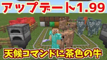 【Minecraft】PS4アップデートバージョン1.99 統合版になってできることできないこと 番外編【ゆっくり実況】