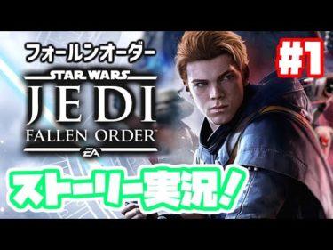 ジェダイフォールンオーダー実況!PS4 【日本語吹き替え】 スターウォーズ star wars    jedi fallen order #1