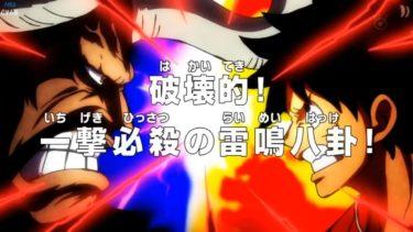 【アニメ】ルフィ VS カイドウ   ワンピース 915 話   One Piece 915 FULL