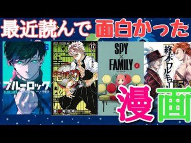 【漫画】最近読んで面白かった漫画【yuru動】【ネタバレ注意】