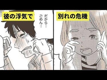 【漫画】(後編)高校から付き合った彼との恋愛日記【恋エピ】(マンガ動画)