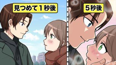 【漫画】女子をキュンキュンさせる「アイコンタクト」のやり方【イヴイヴ漫画】