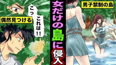 【漫画】男子禁制の女しかいない島に男が入ってしまうとどうなるのか?間違って入ってしまった男の末路・・・(マンガ動画)