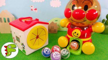 アンパンマン おもちゃ アニメ わくわくガチャころりんからカラフルなボール!てさぐりBOXにいれるとドキンちゃんたちの人形がでてくる! トイキッズ