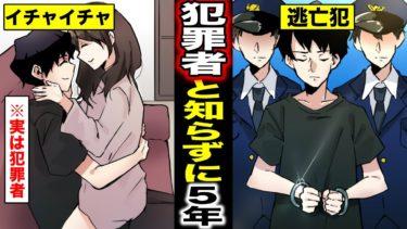 【漫画】5年付き合った彼氏が犯罪者だったと知ったらどうなるのか?彼氏が犯罪者だった女の末路・・・(マンガ動画)